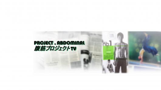 腹筋プロジェクトTVのページ