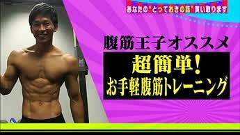 超簡単!お手軽腹筋トレーニング