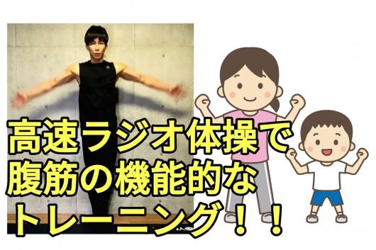 高速ラジオ体操で腹筋の機能的なトレーニング!!